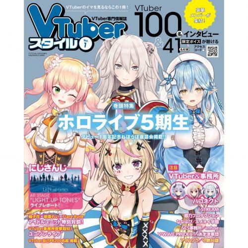 VTuber専門情報誌「VTuberスタイル」8月31日に新創刊!